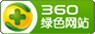 360认证