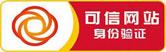 龙南网站制作可信网站