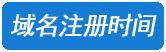 雨城网站制作域名时间