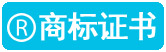 静海网站制作商标证书