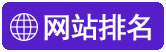 龙南网站制作网站排名