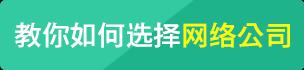 龙南网站制作